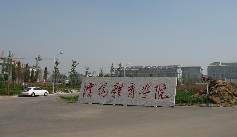 cn/ 院校风光 院校介绍                校名:沈阳体育学院  曾用名